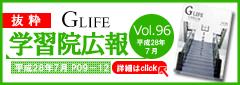 学習院広報GLIFE96号