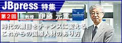 JBPRESS伊藤元重先生