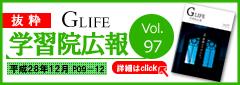 学習院広報GLIFE97号